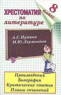 Хрестоматия по литературе. 5 кл (Произведения.Биографии.Критич.статьи...)