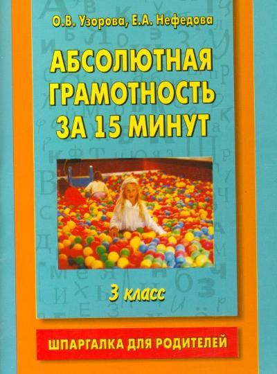 Абсолютная грамотность за 15 минут. 3 кл.: Шпаргалка для родителей