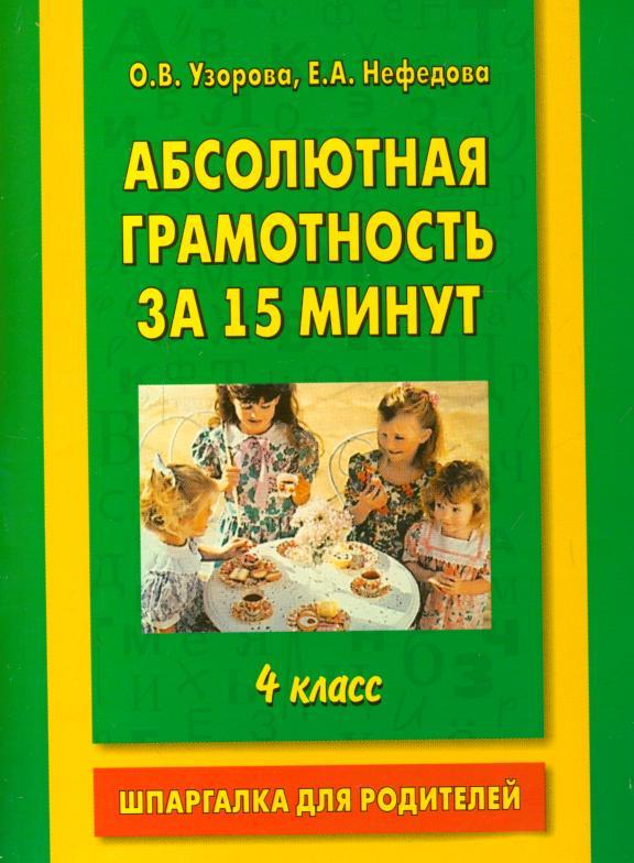 Абсолютная грамотность за 15 минут. 4 класс: Шпаргалка для родителей