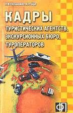 Кадры туристических агенств, туроператоров...Сборник должн. и произв.инстр.