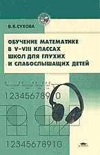 Обучение математике в 5-8 классах школ для глухих (ВО)