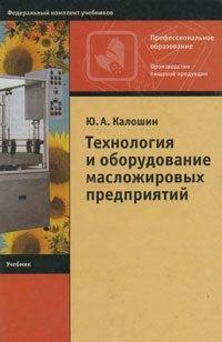 Технология и оборудование масложировых предприятий: Учебник для нач.проф.об