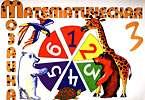 Математическая мозаика: Тетрадь 2 (Коррекционная педагогика)