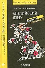 Английский язык: Учебник для студентов неязыковых ВУЗов. Upper-Intermediate