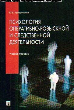 Психология оперативно-розыскной и следственной деятельности: Учеб. пособие