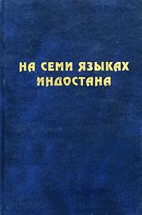 На семи языках Индостана. Памяти А.С. Сухочева