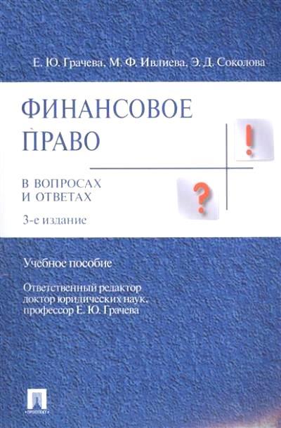 Финансовое право в вопросах и ответах: Учеб. пособие