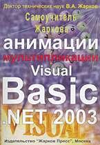 Самоучитель Жаркова по анимации и мультипликации в Visual Basic. NET 2003
