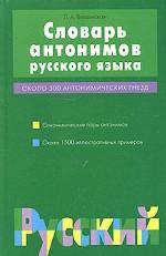 Словарь антонимов русского языка: Более 500 антоним. гнезд