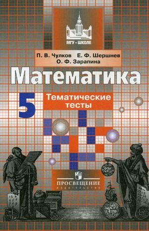 Математика. 5 кл.: Тематические тесты ФГОС /+566099/