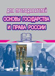 Основы государства и права России: Для преподавателей (Метод. рек, задания,