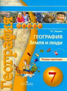 География. Земля и люди. 7 кл.: Тетрадь-практикум /+786478/