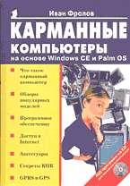 Карманные компьютеры на основе Windows CE и Palm OS (+CD) (Попул. компьютер