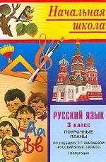 Русский язык. 3 класс: Поурочные планы по учеб. Рамзаевой: 1 полугод.