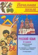 Русский язык. 3 класс: Поурочные планы по учеб. Рамзаевой: 2 полугод.