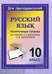Русский язык. 10 кл.: Поуроч. планы по учебнику Власенкова А.И.,Рыбченков