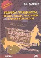 Вопросы гражданства, въезд, выезд, регистрация в России и странах СНГ