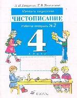 Прописи-ступеньки: Раб. тетрадь по чистописанию №2: 4кл.