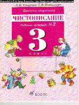 Прописи-ступеньки: Раб. тетрадь по чистописанию №2: 3 класс