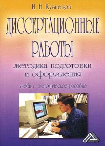Диссертационные работы: Методика подготовки и оформления: Учеб.-метод. пос.