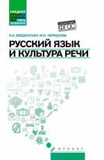 Русский язык и культура речи: Учеб. пособие
