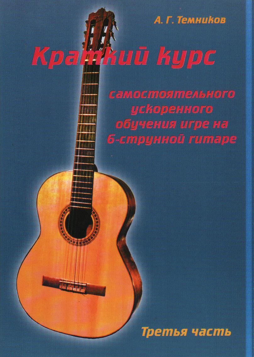 Краткий курс самост. ускоренного обучения игре на 6-ой гитаре: Ч. 3