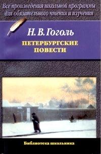 Петербургские повести: Шинель. Невский проспект (Библиотека школьника)