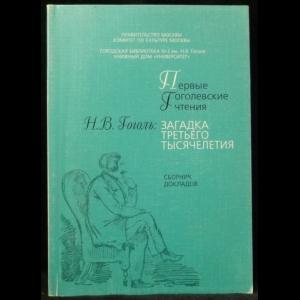 Н.В. Гоголь: Загадка третьего тысячелетия. Первые Гоголевские чтения: Сборн