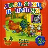 АКЦИЯ Лиса, заяц и петух: Русская народная сказка: 2+