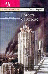 Повесть о Платоне (Иллюминатор) (мал.)