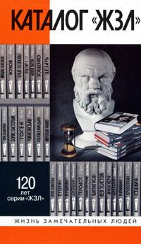 Каталог ЖЗЛ. 1830-2010: к 120-летию серии