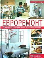 Евроремонт: Практический справочник домашнего мастера