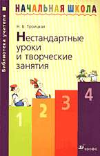 Нестандартные уроки и творческие занятия: Учебно-метод. пособие