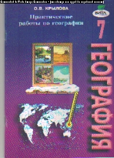 География. 7 кл.: Практические работы: Рабочая тетрадь