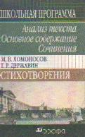 М.В. Ломоносов. Г.Р. Державин. Стихотворения: Анализ текста. Основ. содерж.