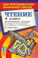 Чтение. 4 класс: Поурочные планы. II полугодие по учеб. Головановой