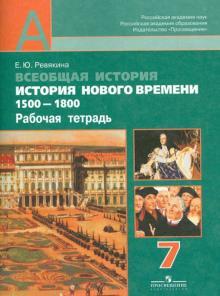 Новая история. 7 класс 1500-1800 гг.: Раб. тетрадь к учебнику