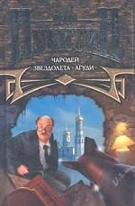 "Чародей звездолета ""Агуди"": Фантастический роман"