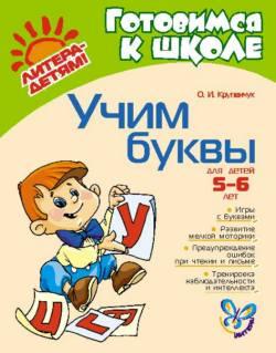 Учим буквы: Для детей 5-6 лет: Пособие для детей, родит. и воспит.