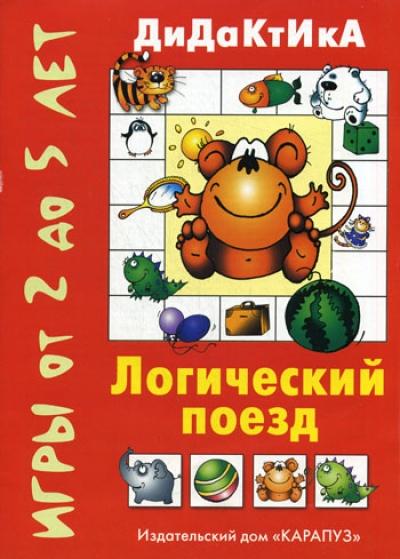 Логический поезд: Игры для детей от 2 до 5 лет