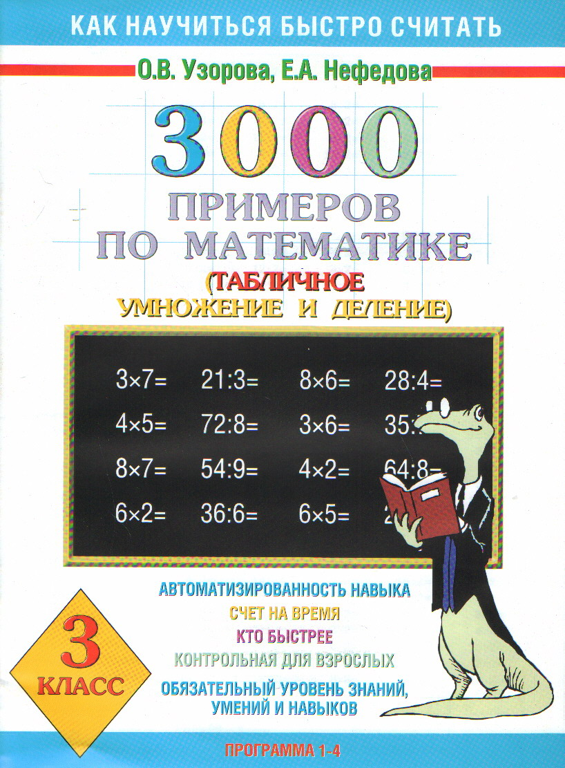 3000 примеров по математике. 3 кл.: Табличное умножение и деление