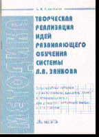 Творческая реализация идей развивающего обучения системы Л.В. Занкова