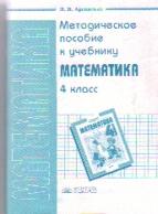 Математика. 4 кл.: Методическое пособие