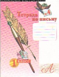 Тетрадь по письму 1 класс: Тетрадь №4 /+570085/