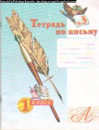 Тетрадь по письму 1 класс: Тетрадь №3