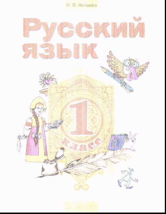Русский язык. 1 класс: Учебник