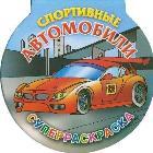 Раскраска Спортивные автомобили