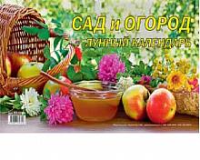 Календарь настольный 2017 (домик) 03-16006 Сад и огород. Лунный календарь