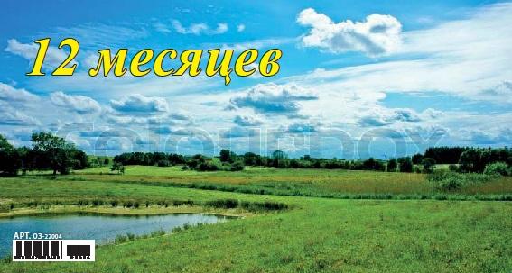 Календарь настольный 2017 (домик) 03-16004 Волшебные пейзажи