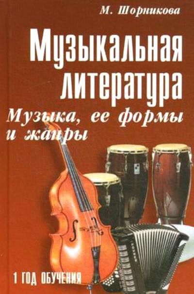 Музыкальная литература: Музыка, ее формы и жанры: 1-й год обучения:Учеб.пос